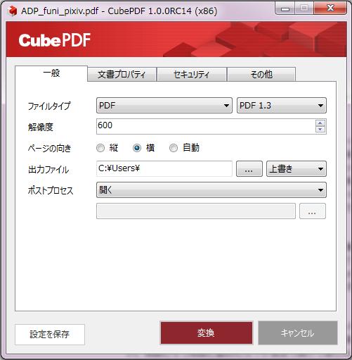 adobe acrobat pdf 仮想プリンタ 画像 ボケる